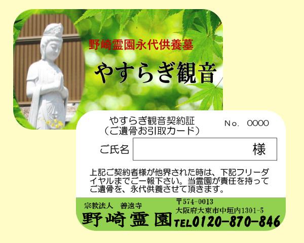 生前お申込み カード