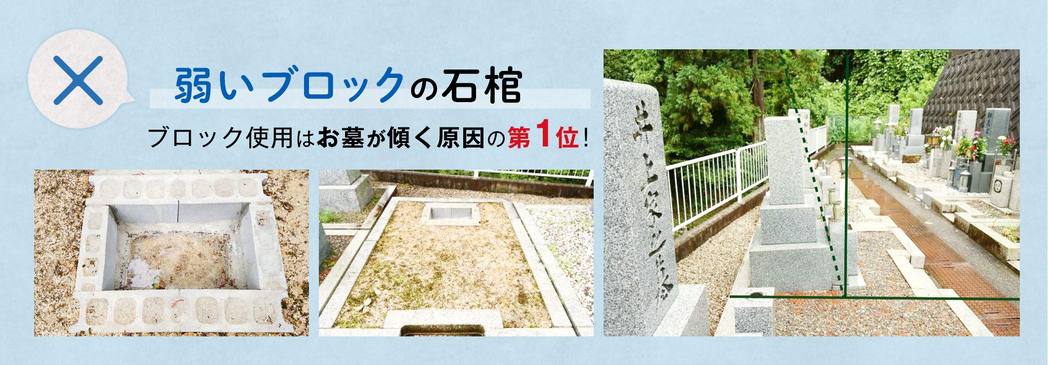 弱いブロックの石棺 ブロック使用はお墓が傾く原因の第1位!