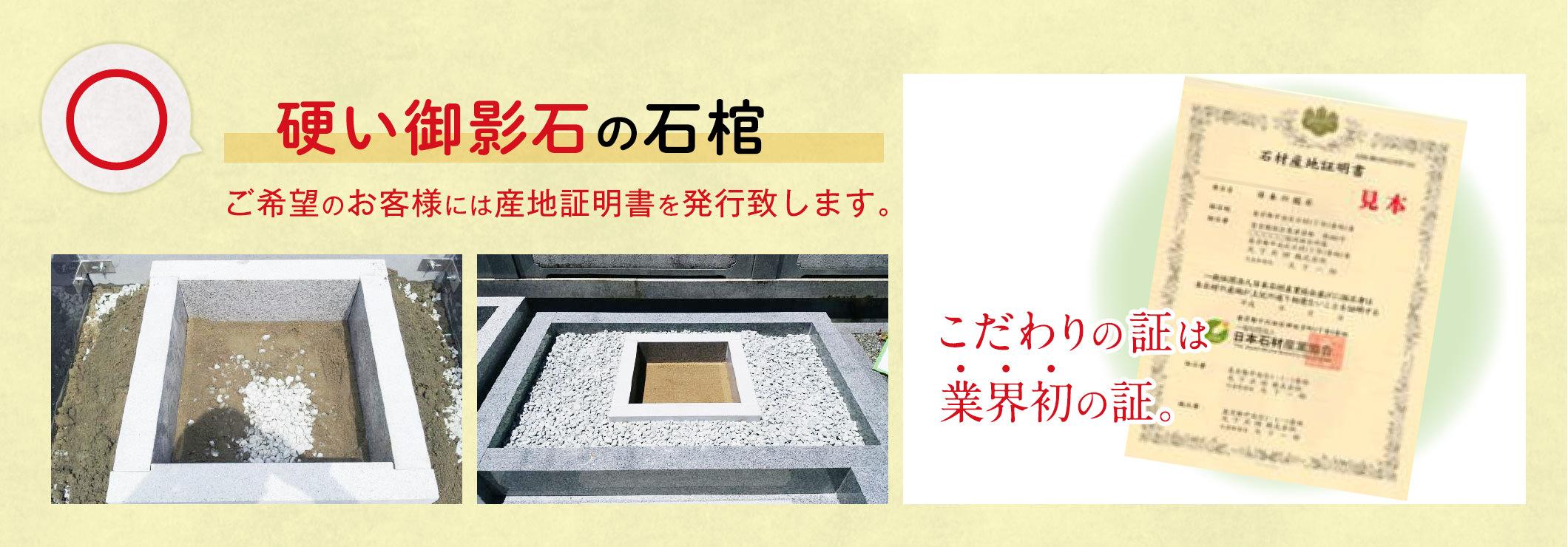 硬い御影石の石棺 ご希望のお客様には産地証明書を発行致します。