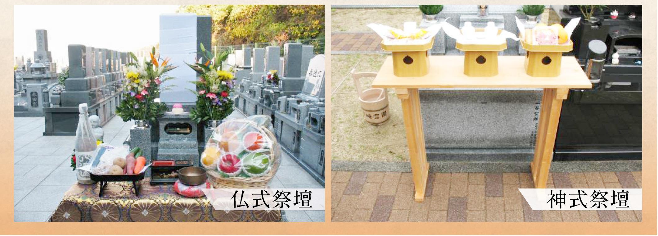 仏式祭壇 神式祭壇