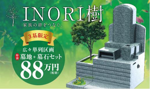 INORI樹 家族の絆をつなぐ