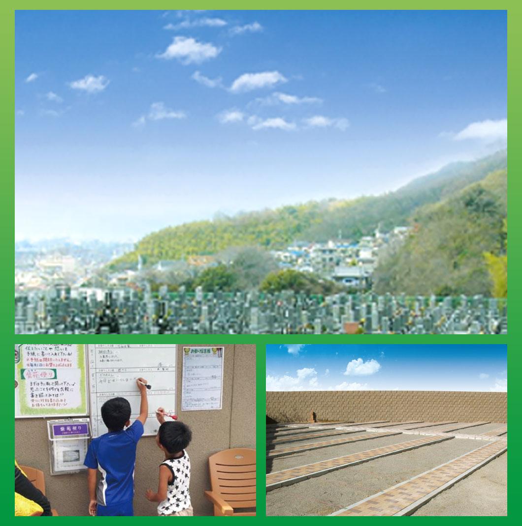 野崎霊園の写真