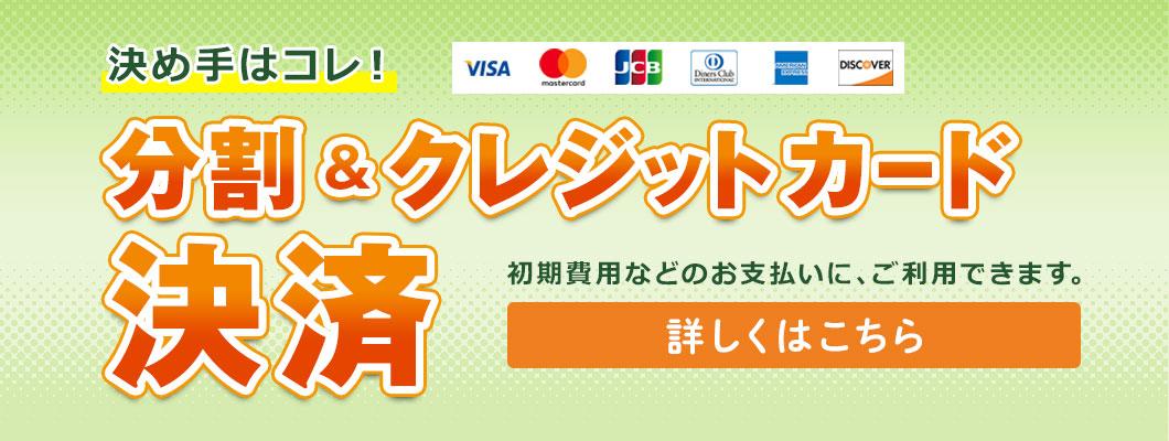 分割&クレジットカード決済!詳しくはこちら